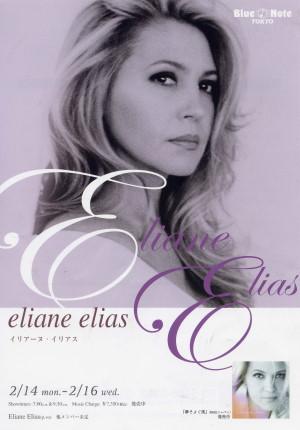 Eliane Live2005.jpg